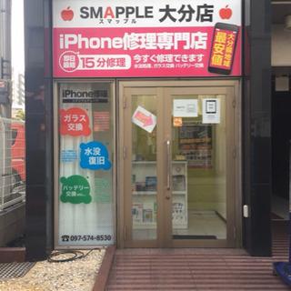 iPhone修理 地域最安値No1