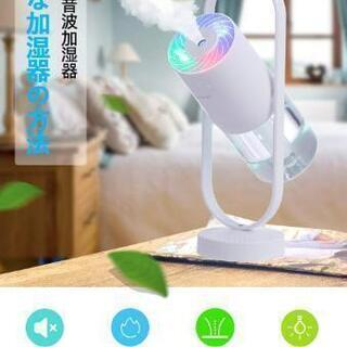 【新品未使用】加湿器 超音波式 持ち運び便利 ミニ加湿器 室内 ...