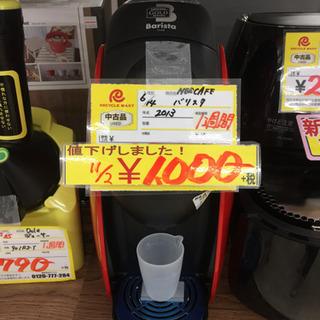 11/3 東区 和白 激安 ネスカフェ バリスタ コーヒーメーカ...