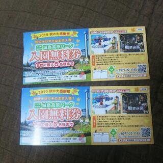 城島高原パーク 入園無料券(5名様まで)