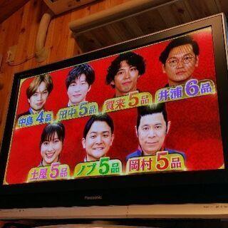 42型テレビ