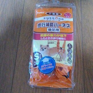 ペティオ犬用 介護用ハーネス Sサイズ