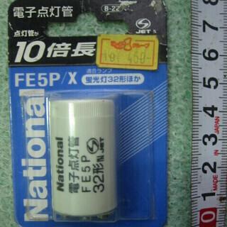 ナショナル電子点灯管FE5P 32形★未使用未開封品