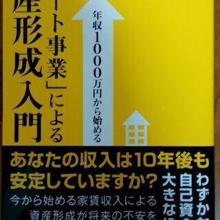アパート事業による資産形成入門