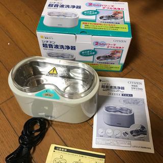 シチズン 超音波洗浄器 SW1500
