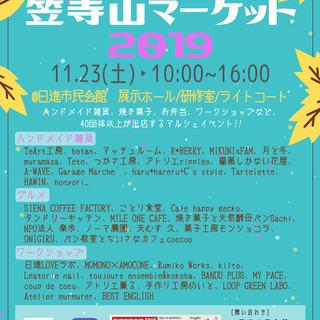 笠寺山マーケット2019