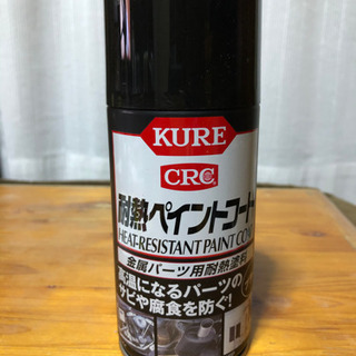 KURE(呉)耐熱ペイントコート