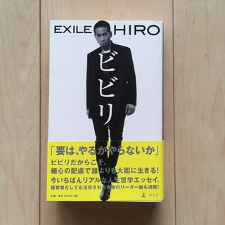 美品!EXILE HIRO 人生哲学エッセイ「ビビリ」