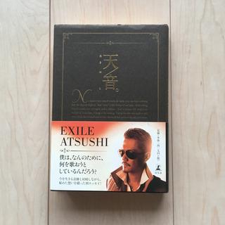 美品!EXILE ATSUSHI 初エッセイ「天音。」