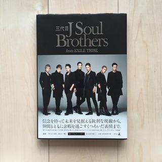 美品!三代目J SOUL BROTHERS 1st フォトブック♡