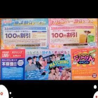 ⭕️ラウワン値引き券(最大値引き1200円)⭕️