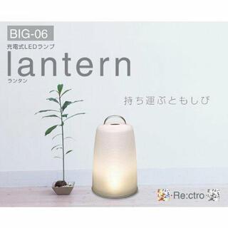 レクトロ 充電式LED ランタン ランプ lantern  アウ...