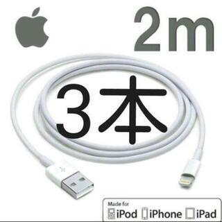 iPhone 充電ケーブル 2m3本セット