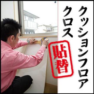 クッションフロア・クロス等の貼り替え★☆見積もり無料