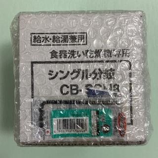 ★未開封新品 CB-SSH8 パナソニック 分岐水栓 シングル分...