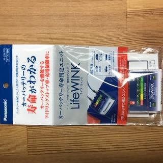 カーバッテリーの寿命がわかるLifeWINK Panasonic...