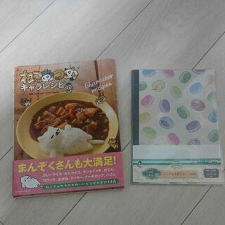 ねこあつめ 料理本 ノート 猫グッズ