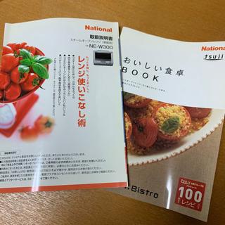 12月いっぱいまで‼️美品‼️National  スチームオーブン 30L − 東京都