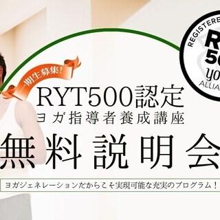 【1/23】無料説明会:RYT500ヨガ指導者養成講座
