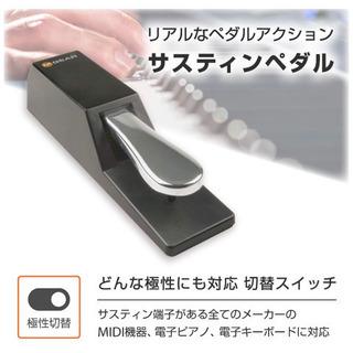 キーボード・電子ピアノペダル