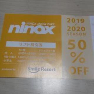 ニノックス半額券