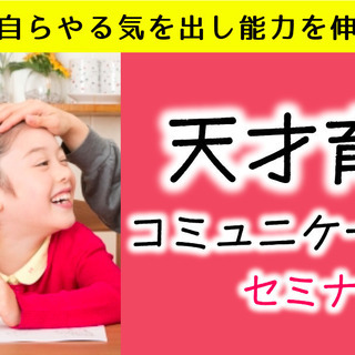仙台12/22◆子供が自らやる気を出し能力を伸ばす! 天才育成コ...