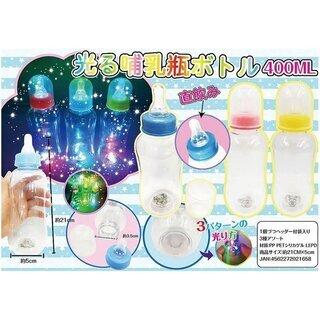 光る哺乳瓶ボトル400ML 2本セット ブルー 【新品未開…
