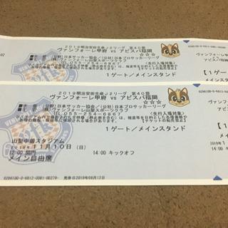 ヴァンフォーレ甲府 アビスパ福岡 ペア チケット