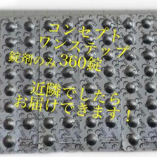 コンセプトワンステップ360錠