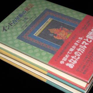 インド占星術の秘法 上巻・下巻の本を売ります
