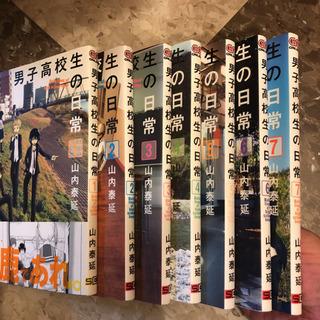 男子高校生の日常 1〜7巻