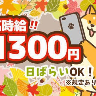最高時給1625円!!日払いOK