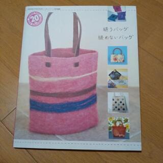 本 縫うバッグ、縫わないバッグ