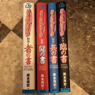 Narutoキャラクターオフィシャルデータbook 全4巻