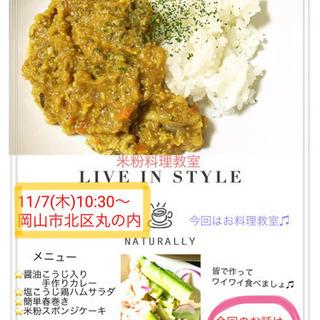 11/7(木)米粉料理教室〜koney❤︎kitchen〜