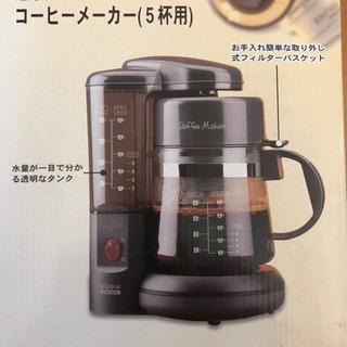 【新品・未使用】コーヒメーカー(5杯用)  ユーパ