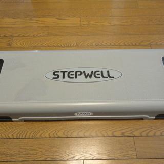 無料【取りに来て頂ける方】STEPWELL2 踏み台昇降