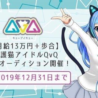 【基本給13万円+歩合給】保護猫アイドルグループ「QvQ」初期...