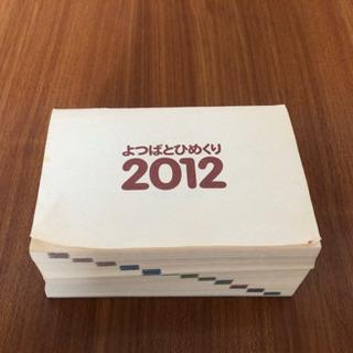 よつばと!ひめくりカレンダー2012.4-2013.3