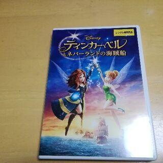 DVDテインカーベルとネバーランドの海賊船お譲り致します。レンタル版