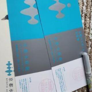 京都水族館年間パスポート引換券2枚
