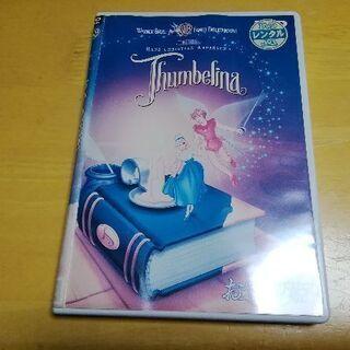 DVDおやゆび姫、サンベリーナお譲り致します。レンタル版