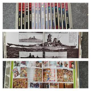 昭和日本史