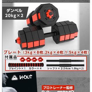 (終了)バーベルにもなるダンベル 20kg×2セット - スポーツ