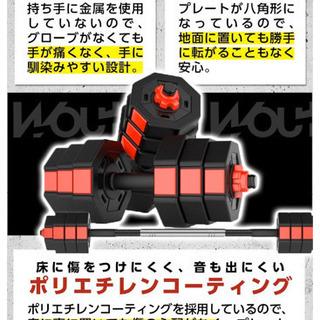 (終了)バーベルにもなるダンベル 20kg×2セット − 大阪府