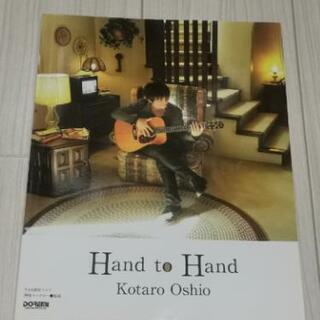 押尾コータロー Hand to Hand ギター譜スコア