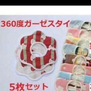 新品 6重ガーゼ 360度スタイ 5枚セット