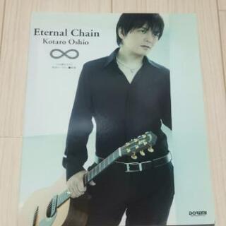 押尾コータロー Eternal Chain ギター譜スコア
