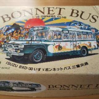 ボンネットバス1/32スケール