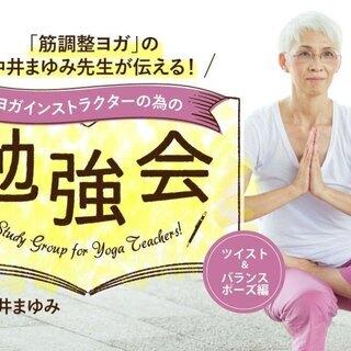 「筋調整ヨガ」の中井まゆみ先生が伝える勉強会:ツイスト&バ…